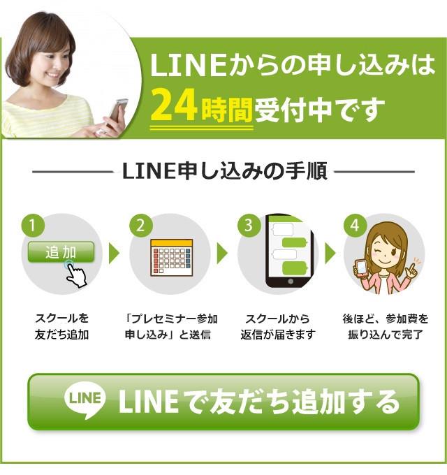 LINEでのご予約やお問い合わせはこちらから!